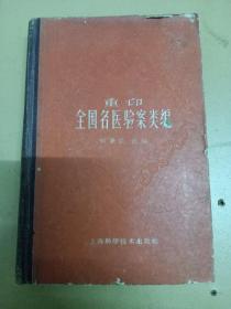 重印全国名医验案类编。精装。何廉臣。上海科技出版社。