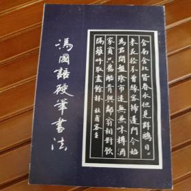 冯国语硬笔书法