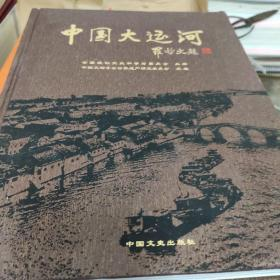 中国大运河