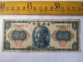 民国中央银行,蒋像壹圆