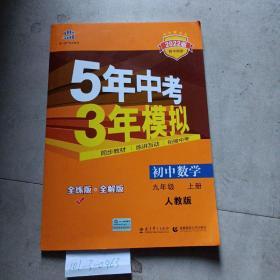 5年中考3年模拟,初中数学九年级上册:人教版。