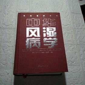 中华风湿病学