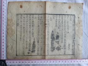 古籍散页《竹书纪年》14