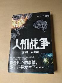 人机战争第1季:AI觉醒