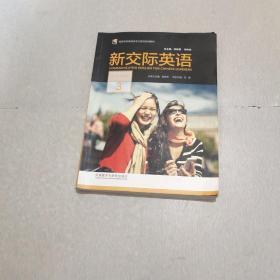新交际英语(综合教程3附光盘)/高等学校英语类专业国标规划教材