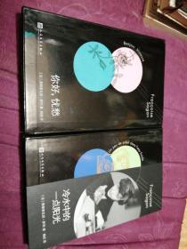 法国文学才女萨冈传奇作品系列:冷水中的一点阳光(软精装)2册合售