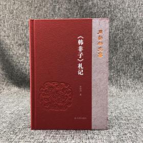 周勋初钤印《韩非子》札记(精装,一版一印)