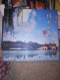 绿杨城郭 扬州园林