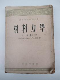材料力学【上册 第二分册】高等学校教学用书