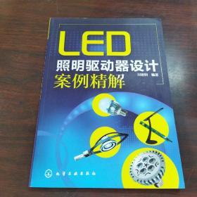LED照明驱动器设计案例精解