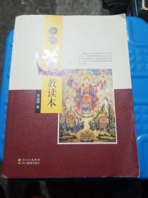 中国道教读本