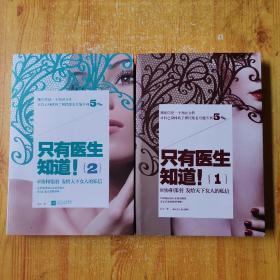 只有医生知道1:@协和张羽 发给天下女人的私信+只有医生知道2:@协和张羽 发给天下女人的私信(2本)