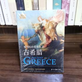 古希腊 看得见的世界史