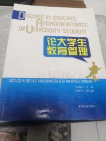 论大学生教育管理