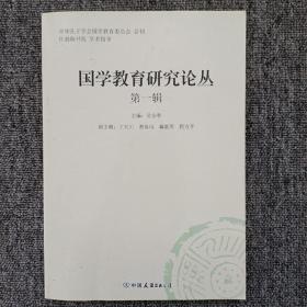 国学教育研究论丛。第一辑。