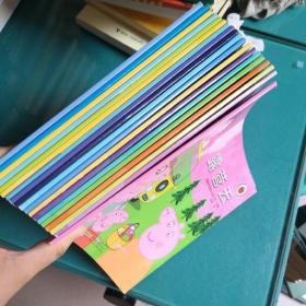 小猪佩奇第一辑 小猪佩奇第二辑共20本少一册