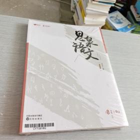 思泉语文 读写体系 8年级 秋季 RJ