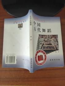 中国古代舞蹈 刘芹  著 商务印书馆