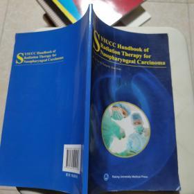 SYSUCC鼻咽癌放射治疗手册(英文版)