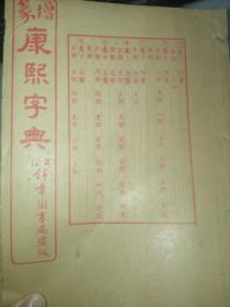 增篆康熙字典(共5册)    线装古书