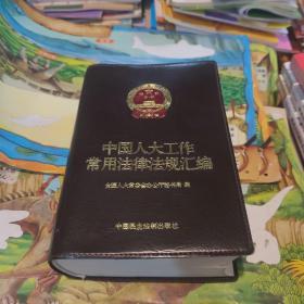 中国人大工作常用法律法规汇编
