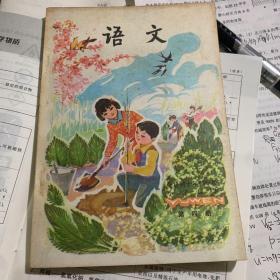 1979年一版 全日制十年制学校小学课本(试用本)语文 第四册