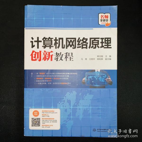 计算机网络原理创新教程