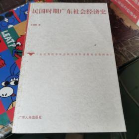 民国时期广东社会经济史..