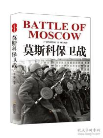 二战目击者:莫斯科保卫战