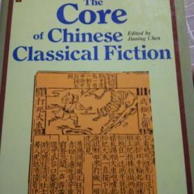 the Core of Chinese Classical Fiction 中国古典小说精选( 精装英文版)