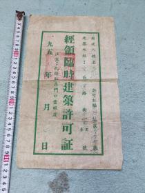1954年广州市东区人民政府经领临时建筑许可证