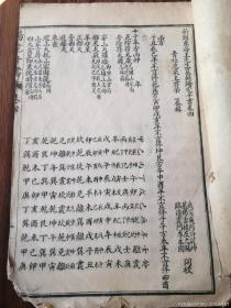 新刻东海先生纂辑阳宅十书一册卷四(民)