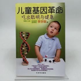儿童基因革命