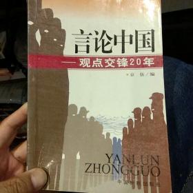 【一版一印】言论中国:——观点交锋20年 京伍 中国检查出版社9787800866142