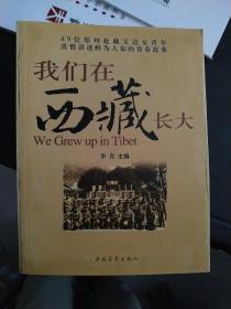 我们在西藏长大