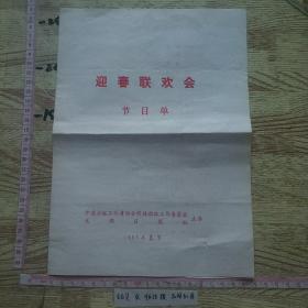 迎春联欢会节目单。1983年春节。