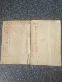 新撰初学论说指南(第一、二册合售)