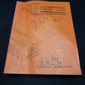 从贝尔拉赫到库哈斯(荷兰建筑百年)1901---2000