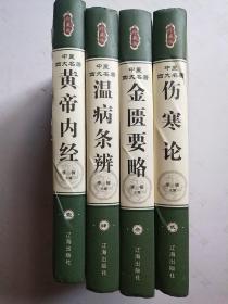 中医四大名著 -黄帝内经 -伤寒论 -金匮要略 -温病条辩 全四册合售