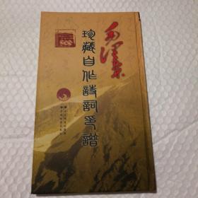 毛泽东珍藏自作诗词印谱【扫码失败手动录入。上架首次翻阅。仔细看图】