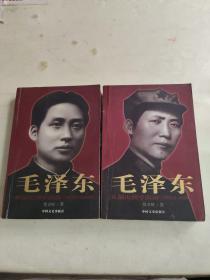 毛泽东:从韶山到中南海:1893~1949
