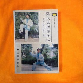 中国武术丛书:陈氏太极拳图说(1991年一版二印)