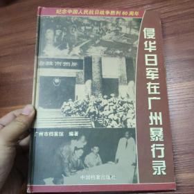 侵华日军在广州暴行录-16开精装一版一印