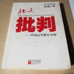 北大批判:中国高等教育有病