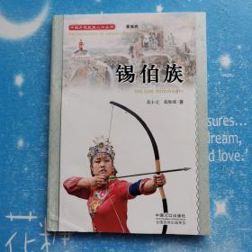 中国少数民族人口丛书:锡伯族【附光盘一张 书内有少量划线】