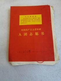 入团志愿书(带毛主席语录)里边附带申请书`摘自档案材料)