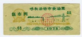 1975年呼和浩特市食油票,伍市两