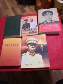 罗荣桓年谱+罗荣桓军事文选+罗荣恒画传+我的父亲罗荣桓+罗荣桓传