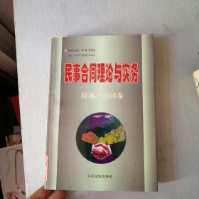 民事合同理论与实务 : 房地产合同卷(馆藏)