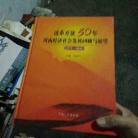改革开放30年河南经济社会发展回顾与展望